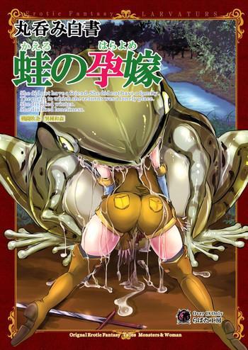 marunomi hakusho the vore book pregnant bride of the frog cover