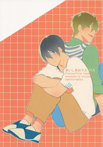 aishiaouyo cover