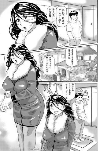 boku no hentai okaa san cover
