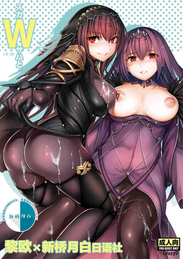 c9 39 w scathach to cover