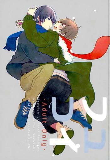 fuyu koi cover