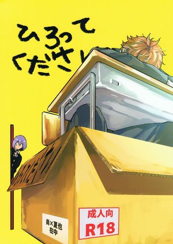 hirottekudasai pick me up please cover