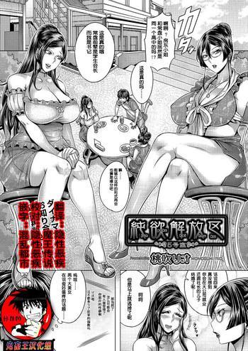 junyoku kaihouku 5 goushitsu cover