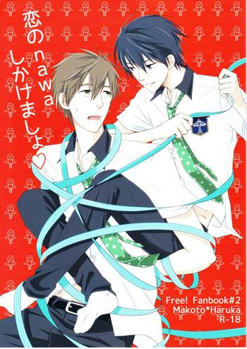 koi no nawa shikakemashou cover