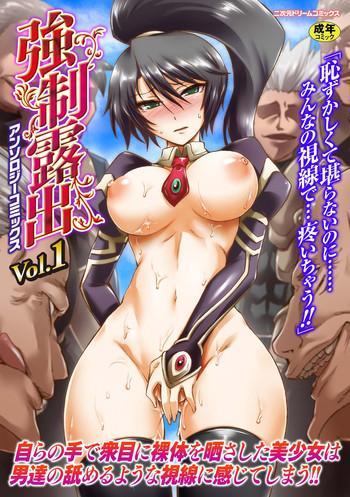 kyousei roshutsu vol 1 digital cover
