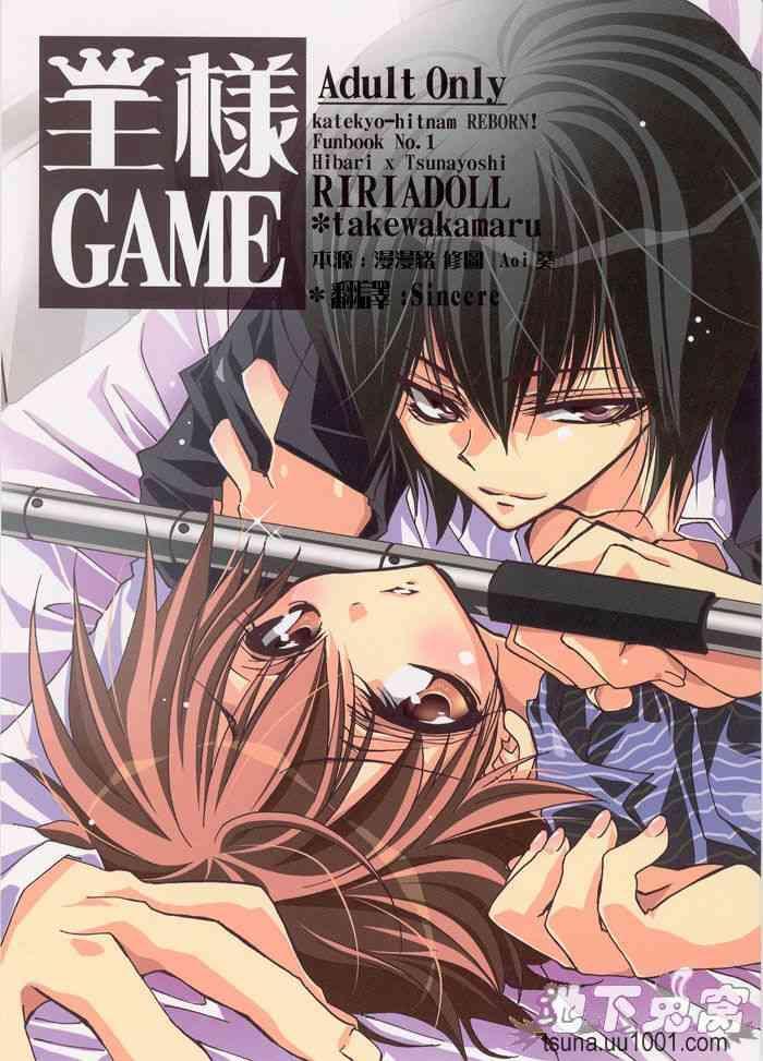ousama game cover