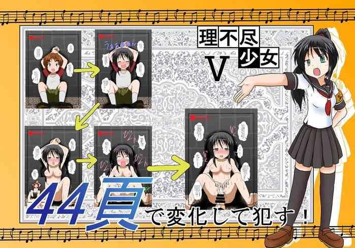 rifujin shoujo 5 unreasonable girl ch 5 cover