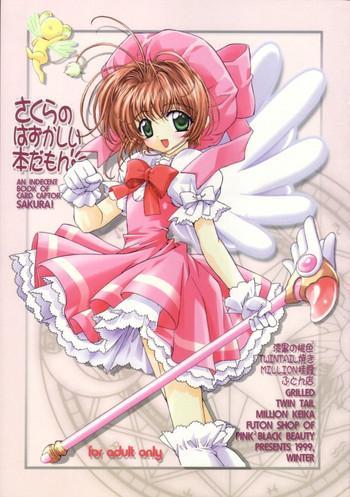 sakura no hazukashii hon da mon cover