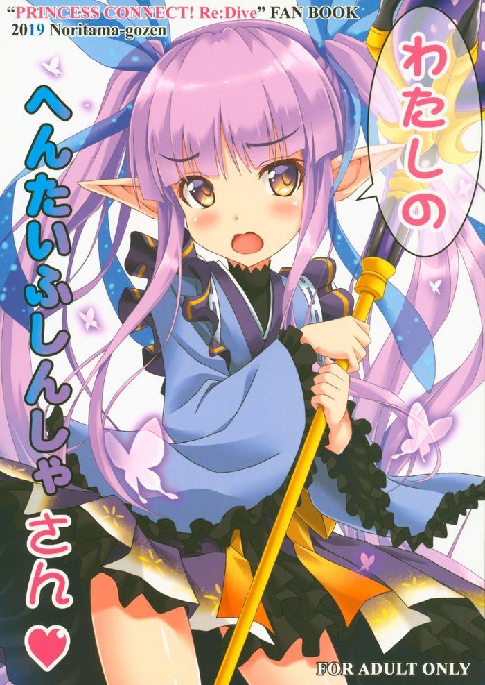 watashi no hentai fushinsha san cover 1