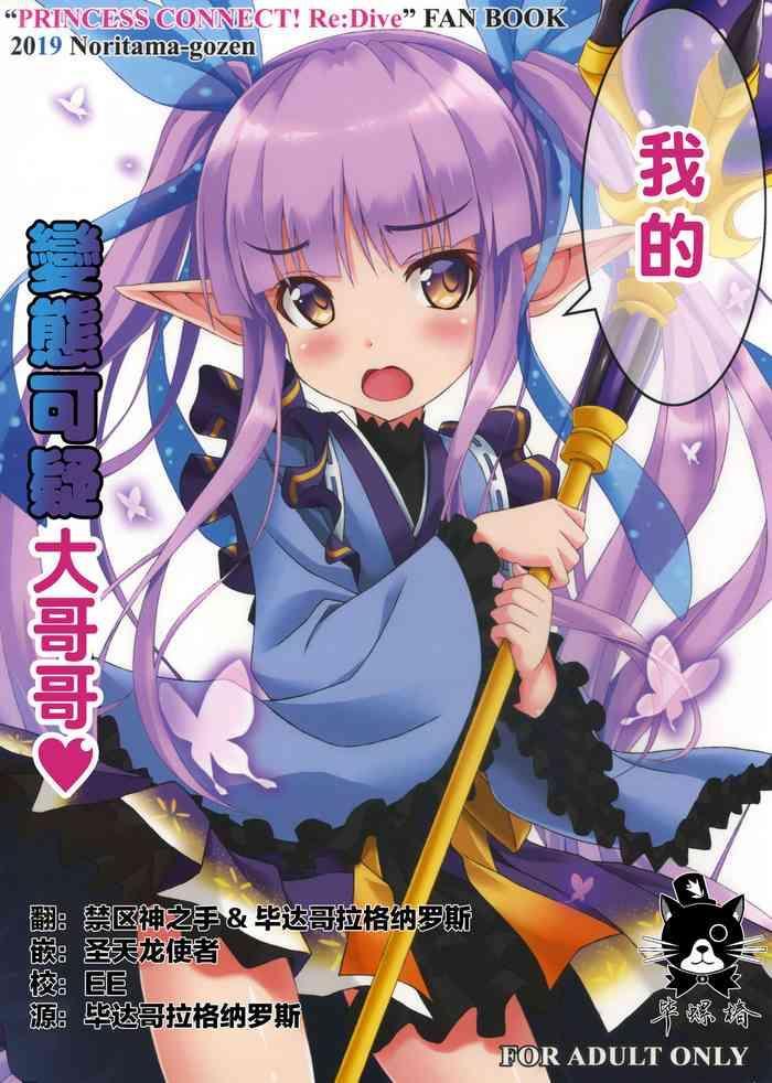 watashi no hentai fushinsha san cover
